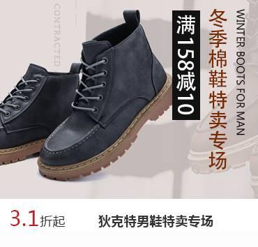 狄克特男鞋特賣專場