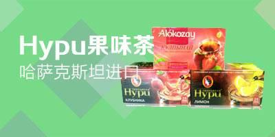 哈薩克斯坦進口Hypu果味茶25g/盒 瑪麗娜口味 全國包郵