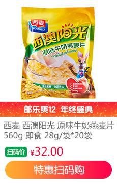 西澳陽光 原味牛奶燕麥片560g 即食 28g/袋*20袋