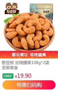 憨豆熊 炭燒腰果108g*2袋 堅果零食