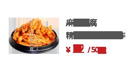 零食小吃麻辣豆腐