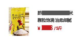 安顺平坝【感恩大米】 5斤装