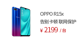 OPPO R15x手机
