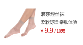 【10双装】浪莎短丝袜薄款包芯丝