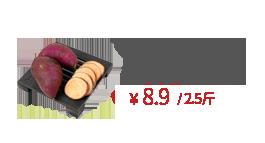 太行山板栗小香薯2.5斤