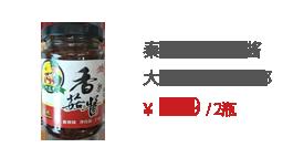 秦嶺深山特產香菇醬