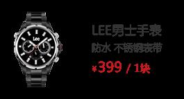 LEE 时尚个性 潮?#39749;?#30524;石英男士手表