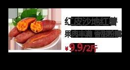 红皮沙地红薯