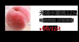 無錫陽山水蜜桃
