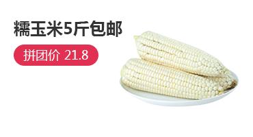 糯玉米5斤