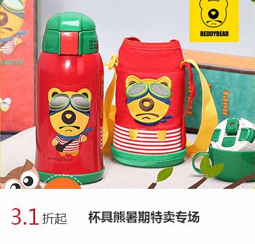 杯具熊清涼暑期特賣