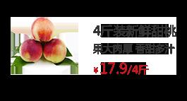 春梅桃新鮮水果4斤