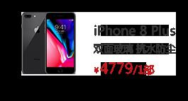 蘋果64GB全網通4G手機