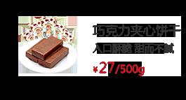 巧克力夾心威化餅干