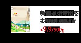 新疆煮粥专用枣
