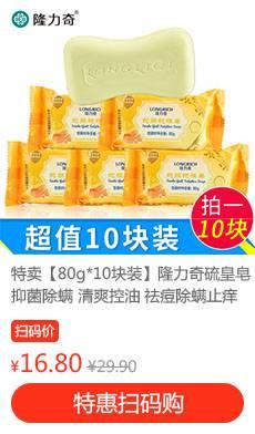 特卖【80g*10块装】隆力奇硫皇皂 抑菌除螨 清爽控油 祛痘除螨止痒香皂