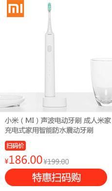 小米(MI)声波电动牙刷 成人米?#39029;?#30005;式家用智能防水震动牙刷 米家电动牙刷