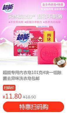 超能专用内衣皂101克4块一组除菌去异味洗衣皂包邮