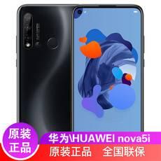 華為新品/HUAWEI nova5i 手機 8+128GB 后置AI四攝 極點全面屏全網通雙卡雙待