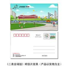 【上黨館】預售 第二屆全國青年運動會授權紀念品 《二青會場館》明信片(一套11枚)
