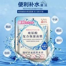 森田  品牌授权销售 玻尿酸复合保湿面膜 100ml(5枚入)补水面膜 清爽型美容液