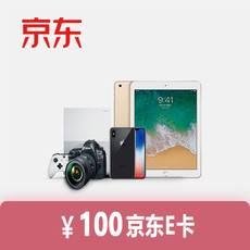 京東E卡 100元